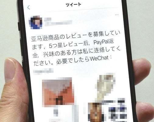日本人が投稿するようになった「やらせレビュー」 …[虚実のはざま]第3部 粉飾のカラクリ<4> 2021/06/17 07:32 虚実のはざま 数千人グループ  「やっていることはモラルとしてはアウト。でも収入の足しになる」   東日本に住む20代の男性会社員が告白する。通販サイト「アマゾン」で購入者が商品を評価するレビュー欄に、ウソを書き始めて半年になる。  商品のレビューを募集するツイッターの投稿。「アマゾン」などを意味する中国語が交じっている=画像は一部修整しています  きっかけは、SNSで「レビュー募集」という投稿を見たことだった。ネットで調べると、応募した人の体験が多数見つかった。手口はこうだ。    相手に連絡し、指定された商品をアマゾンで購入する。5段階で最高の評価の「星五つ」を付けると、商品の代金分が送金され、内容によっては1000円程度の報酬がプラスされる。商品はすぐフリマアプリなどで転売する――。   これまで男性が買ったのは、空気清浄機や小型冷蔵庫、脱毛機器など約50点。使わずに「安定感がある」などと書き込んだ。「罪悪感がないわけではないが、合計で6万円ほどのもうけになった」と言う。   <☆5評価と動画付き 1500円><コメント成功 全額返金>   ツイッターやフェイスブック(FB)には同じような勧誘が大量に投稿されている。読売新聞が調べた結果、FBでは、依頼者と「書き手」が連絡を取る数百人から数千人のグループが、70以上確認された。  商品の「宣伝費」  勧誘の文言には、不自然な日本語の表現が目立った。レビュー募集の対象になっていた様々な商品を調べると、多くは中国製で、出品業者の所在地は中国の深センだった。   SNSで募集していた男性の一人が読売新聞の電話取材に対し、現地業者の中国人従業員だと認めた。   「星が多くないと売れない。今まで金を払って5000件ほど書いてもらった。評価をつり上げている業者はいくらでもある」   香港と隣接する深センには、電子機器の工場が集まっている。製品をアマゾンに出品し、日本向けに販売する会社も多数ある。   この業者には、男性も含めて日本語が分かるスタッフはいない。やらせを請け負う日本人とのメッセージのやり取りには、ネットの機械翻訳機能を使っている。   男性は「日本人に支払う金は、宣伝費のようなものだ」と話す。出品直後は、赤字になるが、数か月後には高評価の効果が出て黒字になるという。  手口変化  アマゾンは運用指針で、対価をもらって投稿する行為を禁止している。「機械学習を使ったシステムで世界中の投稿を監視している」としており、削除や利用停止の対象となる。   関係者によると、以前は不正の疑いがある日本語のレビューは、中国国内から書き込まれていた。   各商品には、最高5の総合評価が表示されている。これは、多数のレビューの星の数やコメントなどから、同社が算出しているとされ、不自然な日本語でも、「星五つ」を大量に投稿すれば、評価をつり上げることも可能だった。   手口が変化したのは1、2年前だ。海外からの不審な投稿が一部制限されるようになり、日本人募集に移行しているという。   しかし、商品の欠陥などが覆い隠されるリスクもある。同じ種類の商品では、評価が高いものが上位に表示されやすいためだ。   愛知県の男性(19)は最近、深センの業者が出品していたスマホフィルムを購入した。評価が「4・4」だったのが理由だった。しかし、貼り付けた後にすぐにはがれてしまった。「完全にだまされた。人を惑わすようなことはやめてほしい」と憤る。   消費者庁は昨年3月、約3000人に実施した調査で、こんな質問をした。   あなたはモノを買う時、レビューを信じていますか――。「信用している」と答えた人は75%だった。