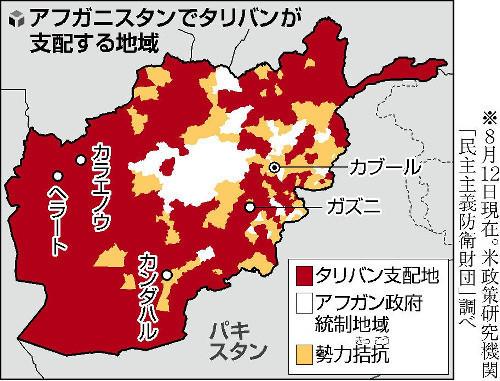 2タリバン復権 アフガンを見捨ててはならぬ 2021/08/17 05:00  バイデン米政権が「米史上最長の戦争」の終結を急いだ代償は、あまりにも大きいと言わざるを得ない。アフガニスタンの混迷の収拾へ、国際社会は迅速に動かねばならない。    アフガンのイスラム主義勢力タリバンが首都カブールを制圧した。ガニ大統領は国外に退避し、タリバンが主導する政権が近く発足する見通しとなった。   銃を手にした戦闘員が大統領府の部屋を我が物顔で占拠する映像は、力と恐怖で支配を広げてきた実態を如実に示していると言える。こうした状況で各国から正統性を承認されるだろうか。   タリバンは2001年まで政権を握っていた時も、民主主義の否定や女性への教育禁止など、過激な政策をとっていた。   指導部は今回、住民の財産保護や避難民の安全確保を指示したというが、末端の戦闘員まで浸透させられるかどうかは疑問だ。既に略奪の横行が伝えられている。   国民の多くは世界から見捨てられた思いだろう。米国の協力者やガニ政権の関係者が報復を受けたり、女性への抑圧が強まったりする事態が懸念される。   タリバンの電撃的な攻勢の背景に、アフガン駐留米軍の拙速な撤収があったのは明白である。アフガン政府軍の士気は低下し、戦わずに敗走する兵が相次いだ。   バイデン大統領は先月の段階でも、アフガン政府軍がカブールを防衛できるという楽観的な見方を示していた。確かに兵力数ではタリバンを上回っていたが、戦闘能力を実際に支えていたのは、米軍の空爆や情報提供だった。   米国世論に配慮し、8月撤収に固執したバイデン氏の責任は重い。ガニ政権の統率力欠如や、米国の軍事力を対中国に振り分けたい事情があったとしても「出口戦略」が甘すぎたのではないか。   01年の米同時テロの後、米国はテロ首謀者をかくまっていたタリバン政権を崩壊させ、民主国家の建設を主導してきた。日欧をはじめ多くの国も巨額の資金と人員を投じて復興を支えた。   アフガンが非民主的な体制に逆戻りし、再びテロリストや過激派の温床となれば、20年間の国際社会の努力は無に帰すことになりかねない。アフガンの混乱は国際テロの危険を増大させる。   国連を中心に、関係国が暴力の自制と安定を求め、アフガンへの関与を話し合う枠組みを構築する必要がある。中国とロシアはタリバン支持に傾くのではなく、日米欧と足並みをそろえるべきだ。