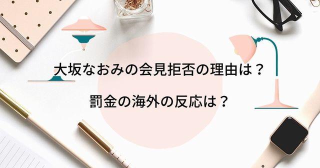 大坂なおみの会見拒否の理由は?.jpg