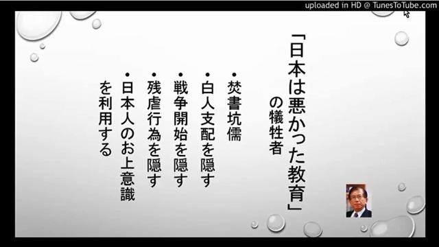 日本は悪かった教育.jpg