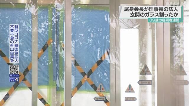 2021-08-14 05:59:03「尾身氏が嫌い」と39歳男、スコップで独法の玄関ガラス3枚割る 2021/08/12 18:08  政府の新型コロナウイルス感染症対策分科会の尾身茂会長が理事長を務める独立行政法人地域医療機能推進機構(東京都港区)の玄関ガラスを割ったとして、警視庁は12日、東京都東村山市の無職の男(39)を建造物損壊容疑などで逮捕したと発表した。逮捕は11日。  警視庁  発表によると、男は7月21日未明、同機構の玄関ガラス3枚をスコップで割った疑い。「尾身氏が嫌いだった」と容疑を認めている。